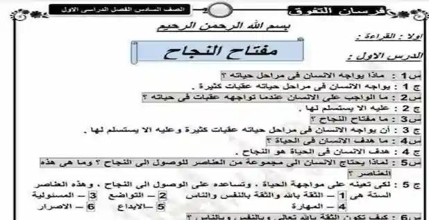 مراجعة لغة عربية للصف السادس الابتدائى ترم اول