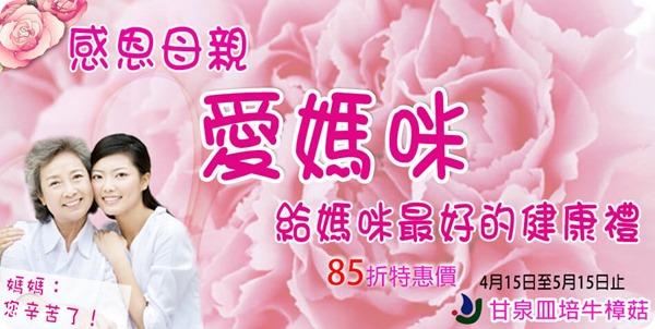 甘泉皿培牛樟菇樂天母親節廣告模版