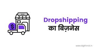 dropshipping-business-start