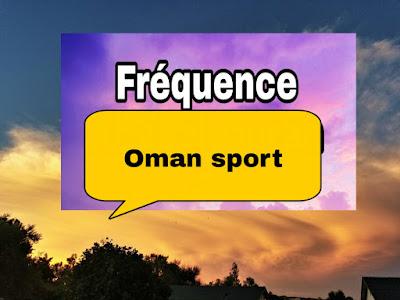Fréquence Oman Sports Channel sur Nilesat 2021