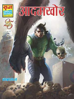 Aadamkhore-Nagraj-Hindi-Comic