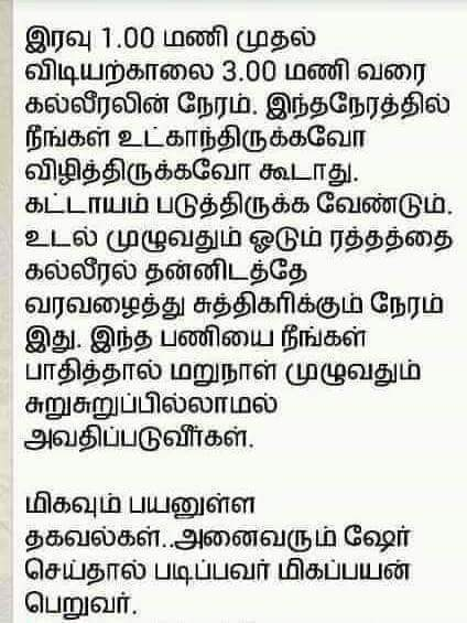 Tamil sexy conversation
