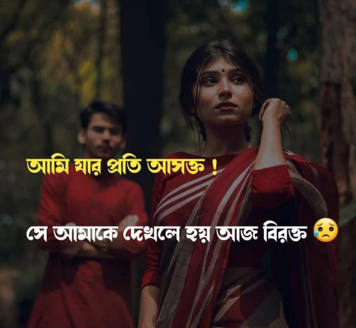 Breakup Shayari Bengali 💔💔 ( বাংলা ব্রেকআপ শায়ারি ) Breakup Sad Shayari Bengali