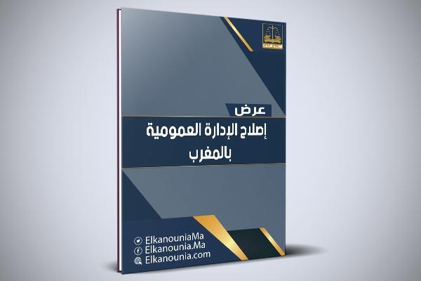 إصلاح الإدارة العمومية بالمغرب PDF