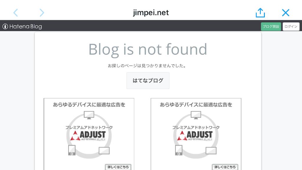 はてなブログ削除