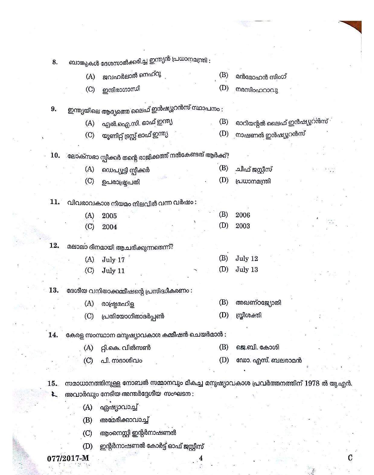 Answer key courtesy: Brilliance College Kerala. Posted by PSC ...