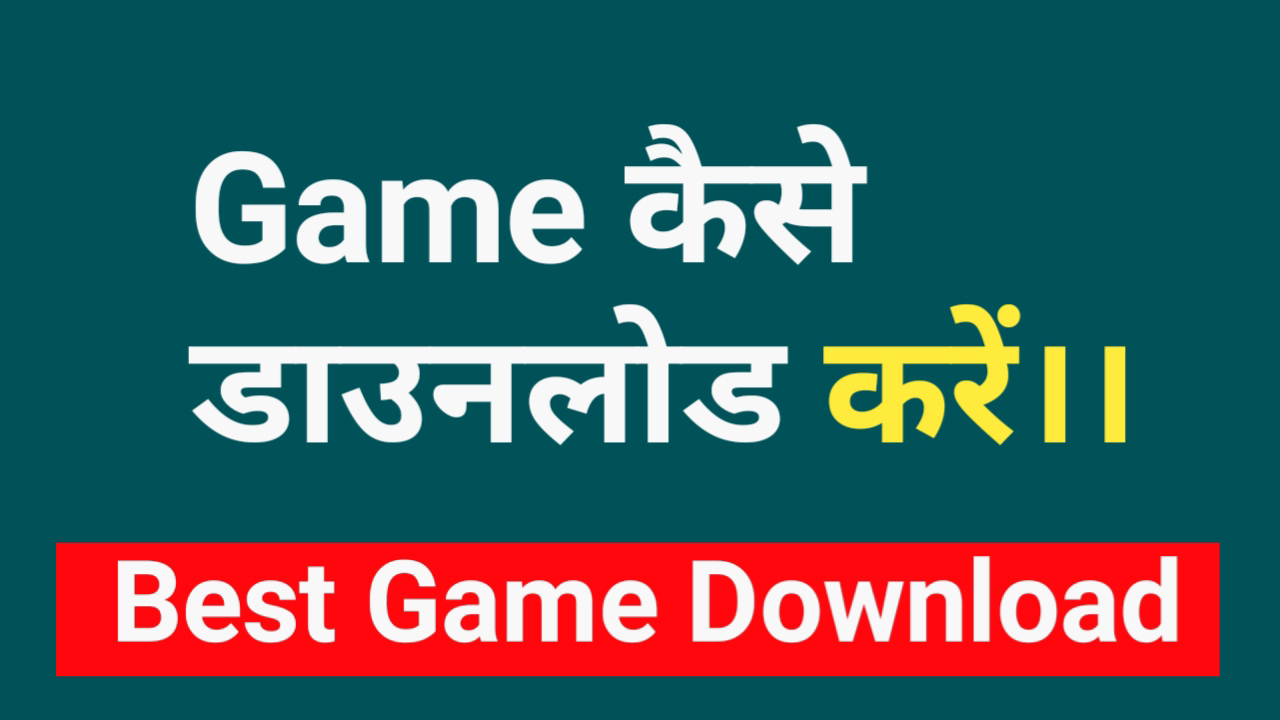 How to Download Game Knowledge Full Interested Entailment कैसे करें।।