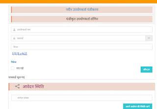 MSME Saathi App Online Registration Process