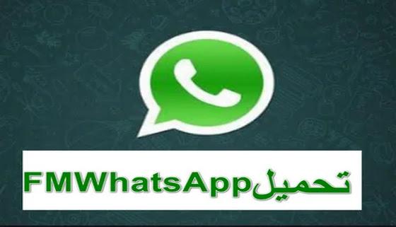 تحميل FMWhatsApp - فؤاد واتس اب 12.00.2
