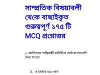 সাম্প্রতিক বিষয়াবলী থেকে বাছাইকৃত ১৭৫ টি MCQ প্রশ্নোত্তর - PDF ফাইল