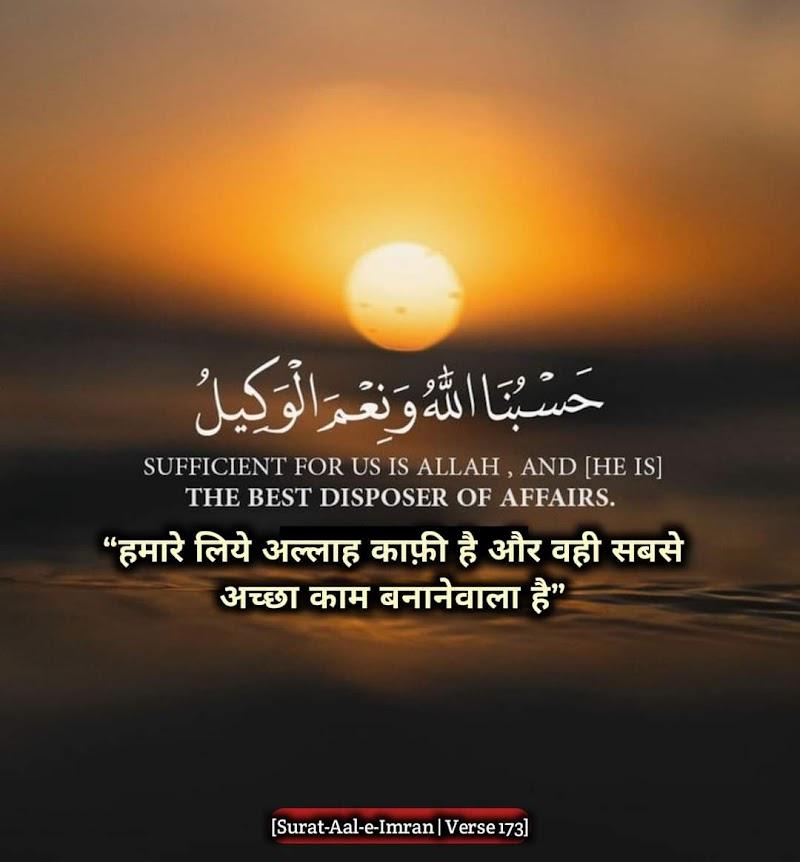 हमारे लिए अल्लाह काफी है