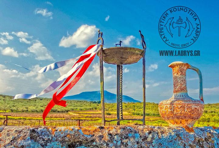 Λατρευτική Κοινότητα Λάβρυς Ελληνικού Πατρώου Θρησκεύματος,lavrys,labrys.