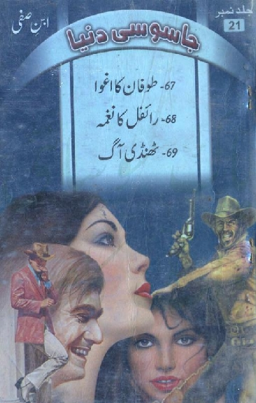 Raifal ka Naghmaa & Thandi Aag is a very well written complex script novel which depicts normal emotions and behaviour of human like love hate greed power and fear, writen by Ibn e Safi (Jassosi Dunya) , Ibn e Safi (Jassosi Dunya) is a very famous and popular specialy among female readers