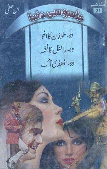 Raifal ka Naghmaa & Thandi Aag Complete Novel By Ibn e Safi (Jassosi Dunya)