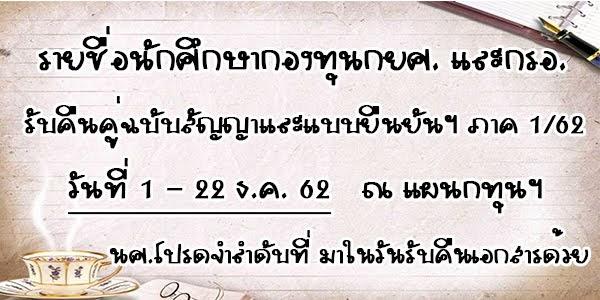 https://sites.google.com/a/sau.ac.th/scholarship2/khun-khu-sayya-1-62