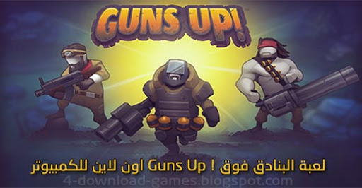 لعبة البنادق فوق Guns Up