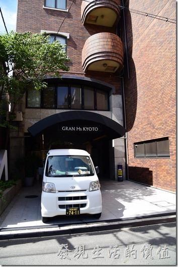 這間【京都格蘭小姐飯店(GRAN Ms KYOTO)】座落在京都三條通附近本能寺旁的小巷子內,馬路出來對面就是「河原町教會」,交通及吃飯其實都蠻方便的。