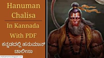 Hanuman Chalisa in Kannada With PDF