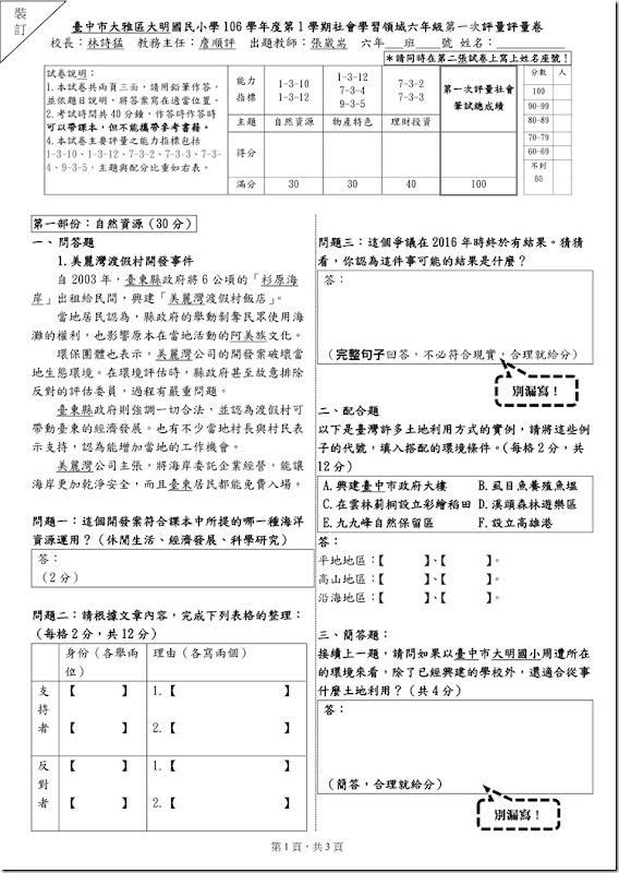 106六上第1次社會學習領域評量筆試卷_01