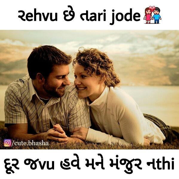Raj Solanki S Editing Photography Quotes And Much More Cute Bhasha Images Love Shayari Sad Shayari Romantic Gujarati Shayari Gujarati English Mix Gujarati Shayari Dosti Gujarati Shayari For Whatsapp Hike Gujarati Shayri