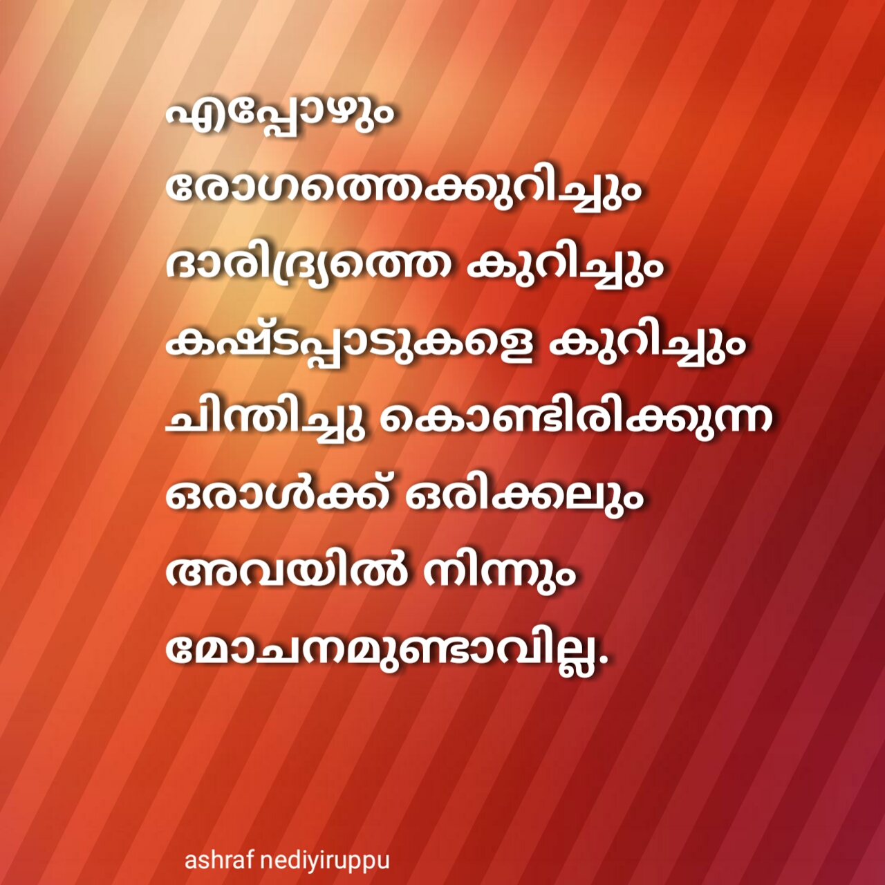 Positive Life Quotes Malayalam Thoughts