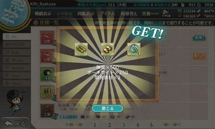 艦これ_3-5_「戦艦部隊」北方海域に突入せよ_002.png