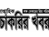 Saptahik Chakkir Khabor Patrika 27 August 2021 PDF