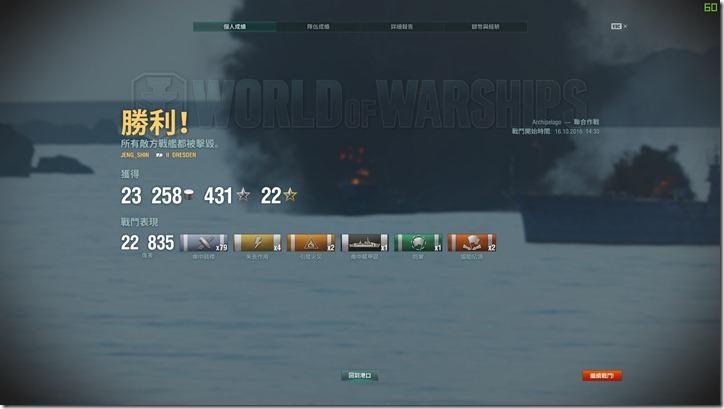 戰艦世界007