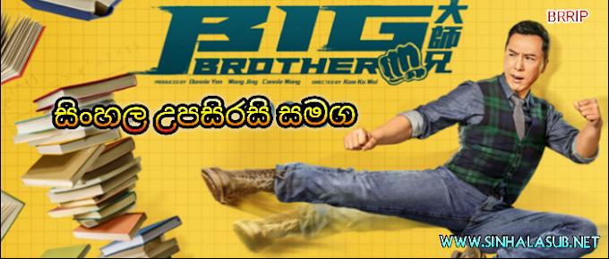 Big Brother (2018) Sinhala Subtitled | සිංහල උපසිරසි සමග | පාසල් ගුරු ජීවිතය තම ජීවන රැකියාව කරගත් ඔහු