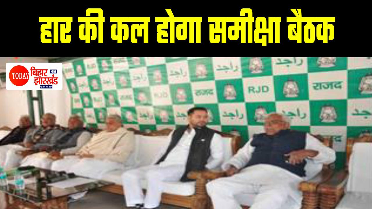 बिहार विधानसभा चुनाव 2020 में बैठक कर हार की कल समीक्षा करेगा राजद, इन मुद्दों पर भी होगी चर्चा