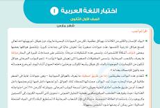 """امتحانات الاضواء فى اللغة العربية """"شهر مارس"""" للصف الاول الثانوى الترم الثانى 2021 بالمواصفات الجديده"""