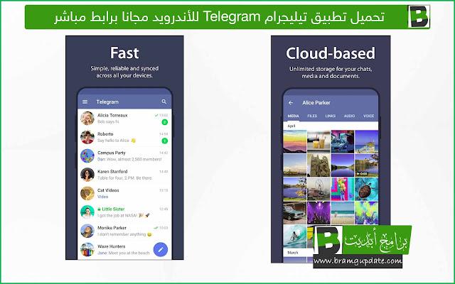 تنزيل برنامج تيليجرام Telegram للأندرويد مجانا - موقع برامج أبديت