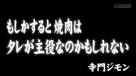 寺門ジモンの肉専門チャンネル #31 「大貫」-0975.jpg