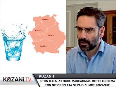 Στην Περιφερειακή Ένωση Δήμων Δυτ. Μακεδονίας το θέμα των νιτρικών συγκεντρώσεων στα νερά της περιοχής (video)