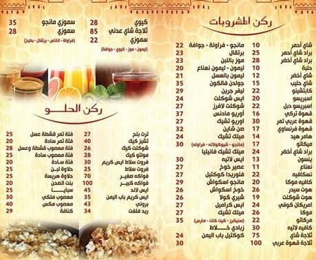 منيو مطعم باب اليمن 1