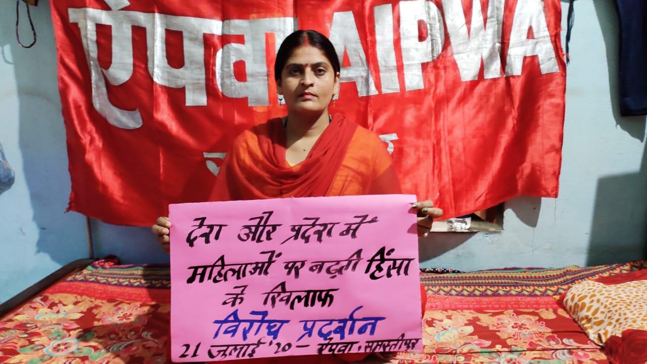 समस्तीपुर:देश और प्रदेश में महिलाओं पर बढ़ती हिंसा के खिलाफ ऐपवा नेत्री ने किया विरोध प्रदर्शन।