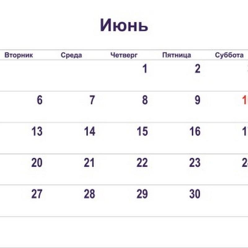 Перекидной календарь 2017 распечатать