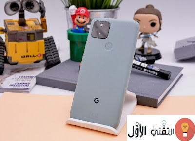 Google Pixel 5 - أفضل هاتف من حيث الكاميرا 2021