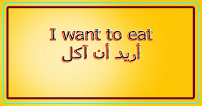I want to eat أريد أن آكل