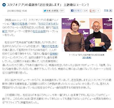 スタジオジブリ鈴木プロデューサー最新作「近日発表します」主題歌はユーミン『ひこうき雲』?つまり・・・「風立ちぬ」!?