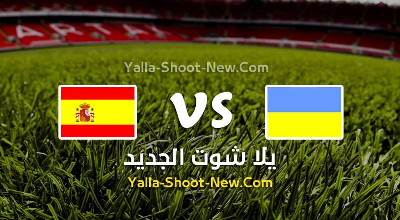 مباراة اسبانيا واوكرانيا