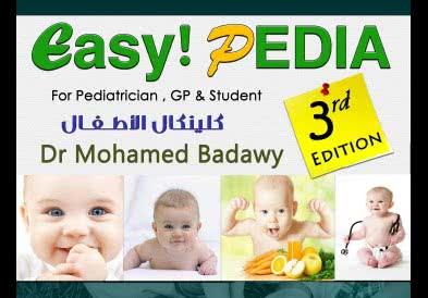 كتاب easy pedia pdf