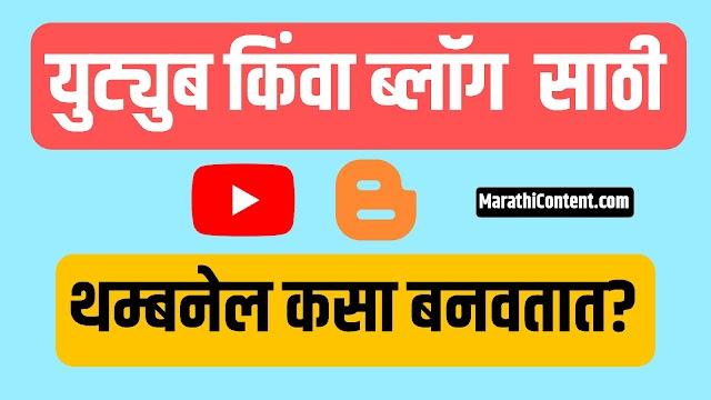 How to make thumbnail for youtube in marathi   युट्युब साठी थम्बनेल कसा बनवतात ?