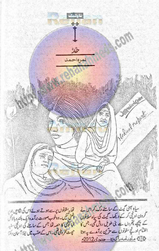 Hud is a very well written complex script novel which depicts normal emotions and behaviour of human like love hate greed power and fear, writen by Nimra Ahmad , Nimra Ahmad is a very famous and popular specialy among female readers
