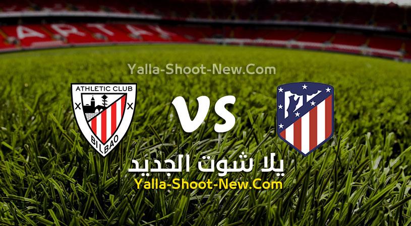 مباراة اتليتكو مدريد وأتلتيك بلباو