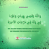 Mengupas Bait ke-7 Alfiyah: I'rob