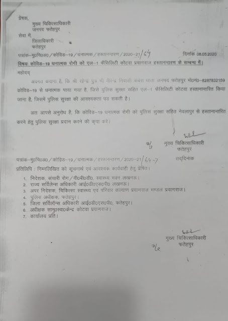 फतेहपुर में दूसरा कोरोना पोजिटिव मिला, जिले के धाता ब्लॉक में मिला कोरोना रोगी, सीएमओ की विज्ञप्ति देखें - primary ka master Second corona positive found in Fatehpur,