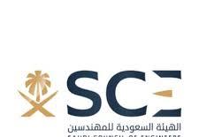 الهيئة السعودية للمهندسين تعلن عن توفر وظائف شاغرة لحملة البكالوريوس فما فوق