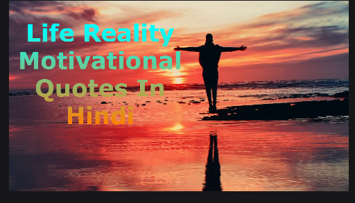 [2021+1000] Life Reality Motivational Quotes In Hindi- QUOTES