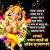 Ganesh chaturthi 2021 wishes in Hindi Quotes, SMS, Messages and Status for Facebook and Whatsapp